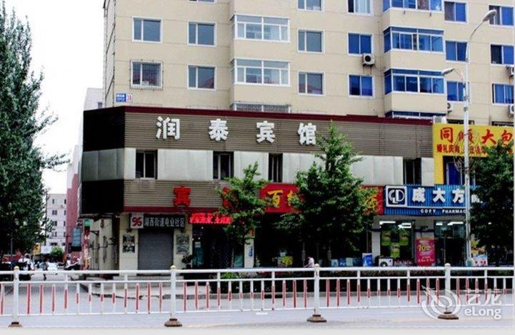 酒店 沈阳市酒店  苏家屯润泰商务宾馆    全部图片(17)