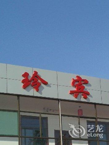 【庆阳时代明珠酒店】地址:凤凰路2号(近汽车北站)