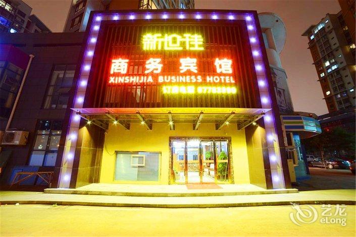 Qingdao Liuting International Airport hotels