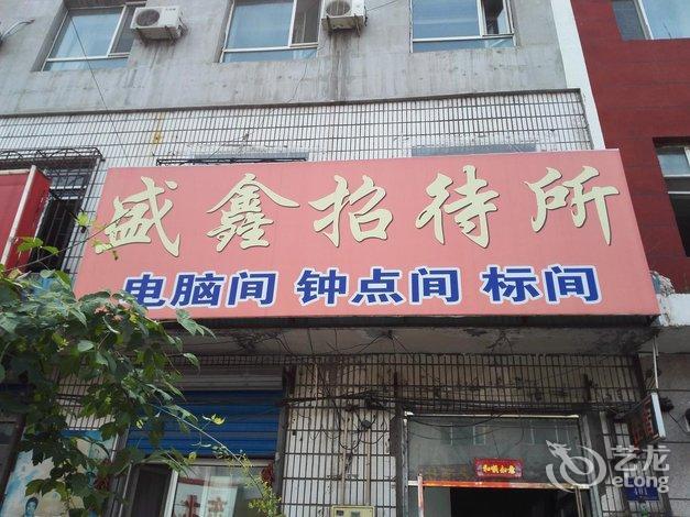 吉林舒兰市盛鑫招待所