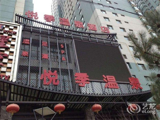 【西宁悦季温泉酒店】地址:青海省西宁市城西区新宁