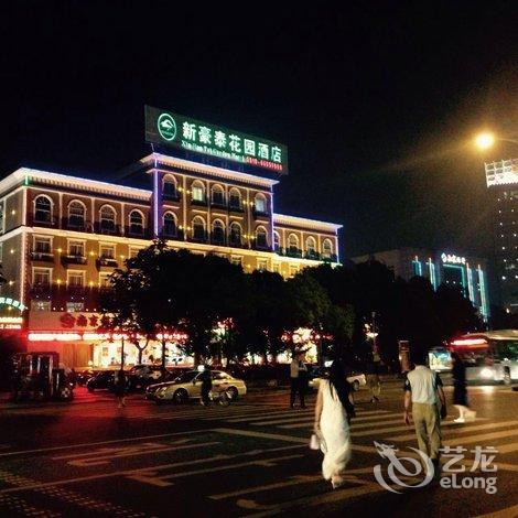 Wuxi new haotai garden hotel booking no 10 changjiang for Idea garden hotel wuxi