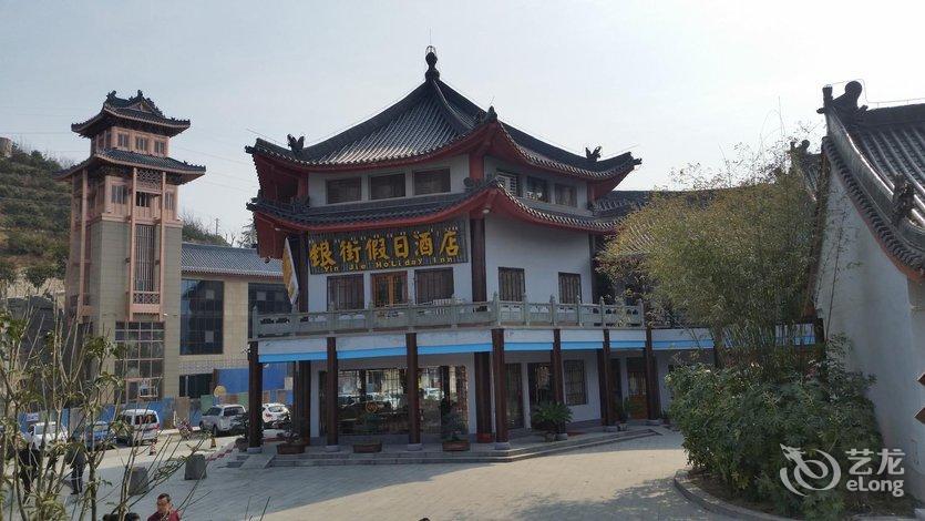 武当山假日酒店_武当山银街假日酒店(十堰)
