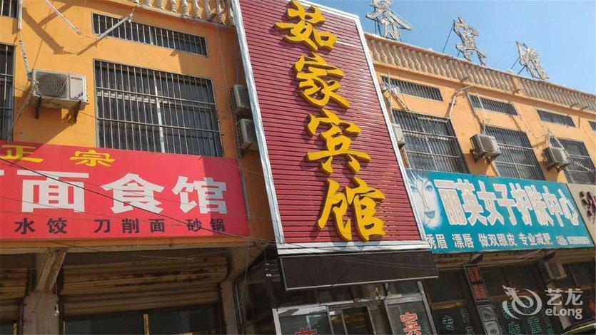 【郓城茹家商务宾馆】地址:郓城县黄安镇汽车站西50北图片