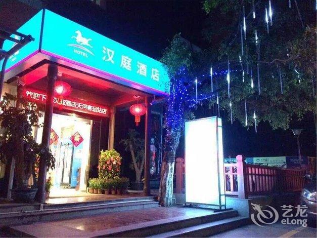 Hanting Hotel Guangzhou Tianhe Coach Station Branch