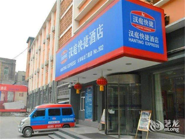 Hotels Near Xi An North Railway Station
