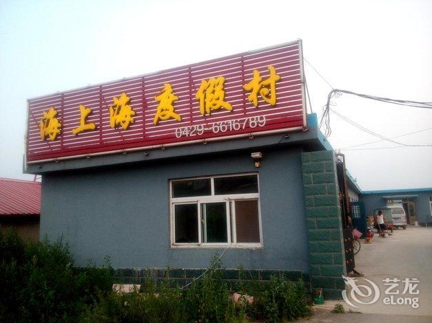酒店 葫芦岛市酒店  绥中东戴河海上海度假村    全部图片(17)