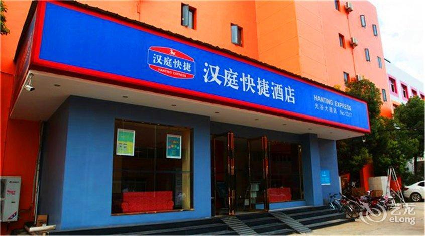 Hanting Express Wuhan Guanggu Avenue - Booking
