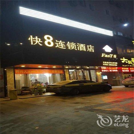 快8连锁酒店(深圳松岗汽车站店)