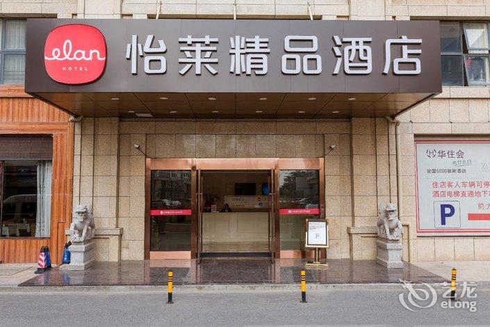 怡莱精品酒店(南通通州汽车站店)(原汇金精品酒店)
