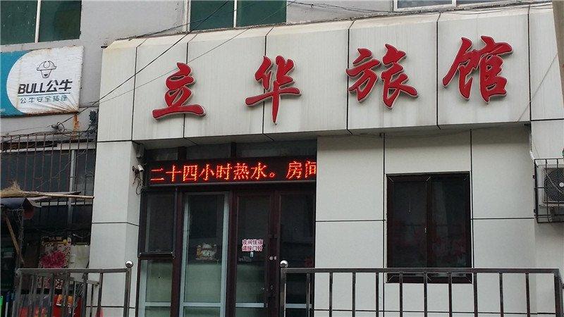 杭州立华电能表互感器接线图