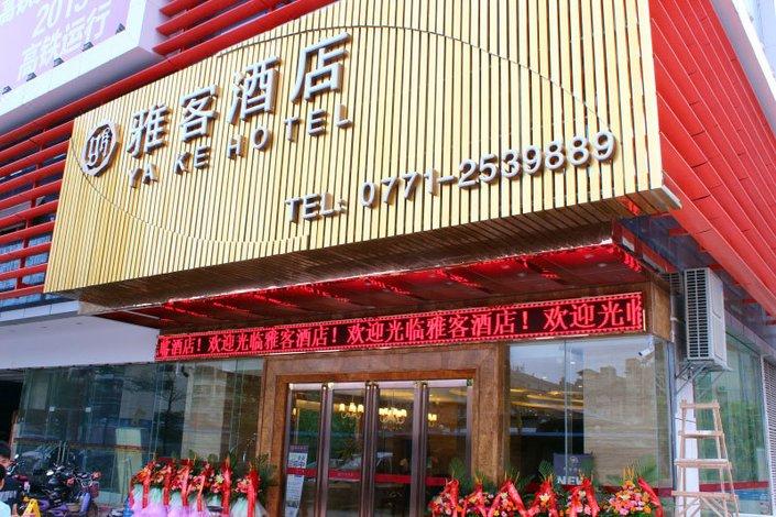 南宁市火车站附近的酒店