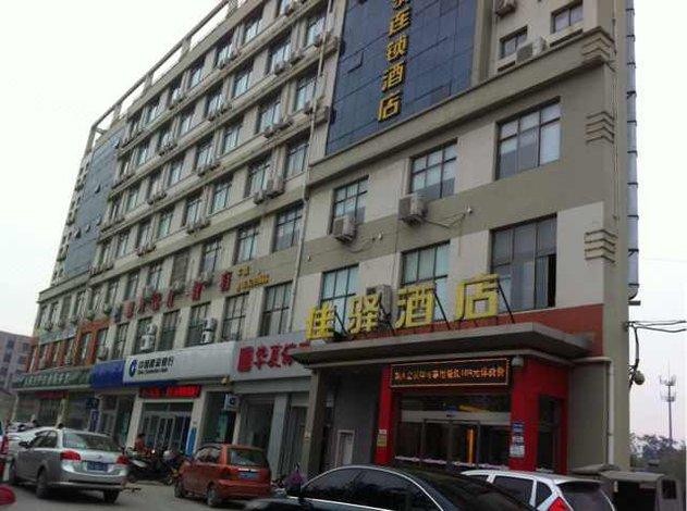 银座佳驿酒店(菏泽中华路店)