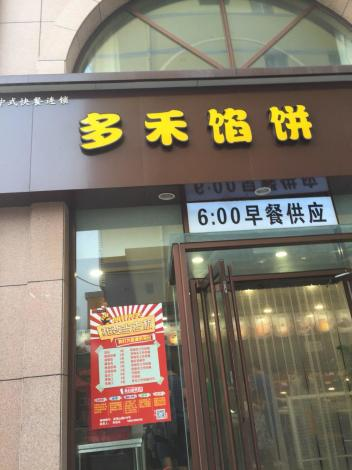 【如家快捷酒店(青岛开发区武夷山路唐岛湾公园店)】