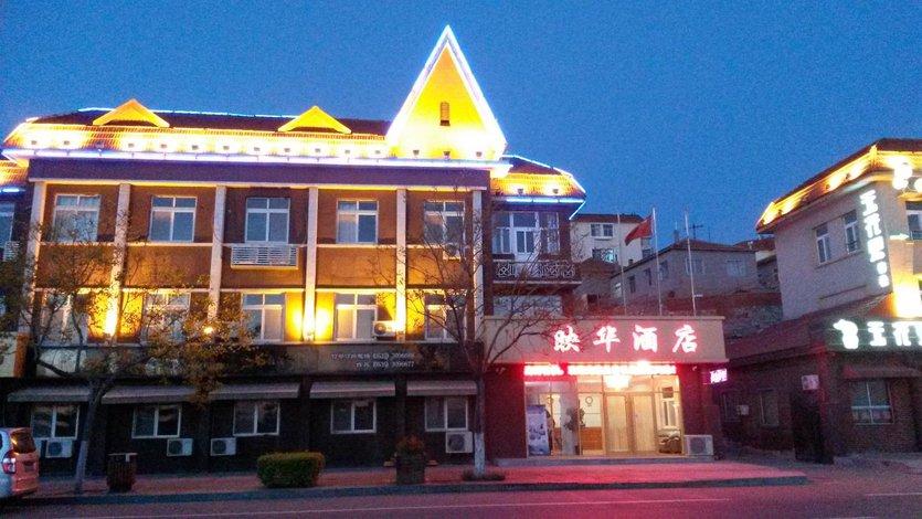 长岛映华酒店