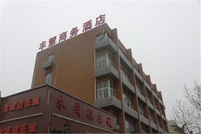青岛丰慧商务酒店(科大海琴广场店)