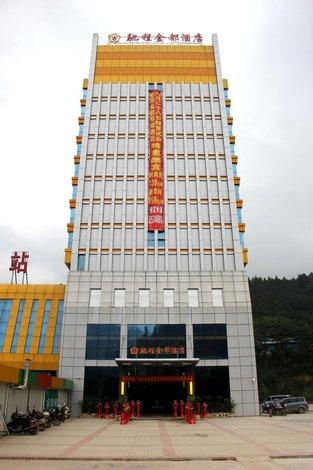 【那坡县驰程金都酒店(百色)】地址:那坡新汽车站 –