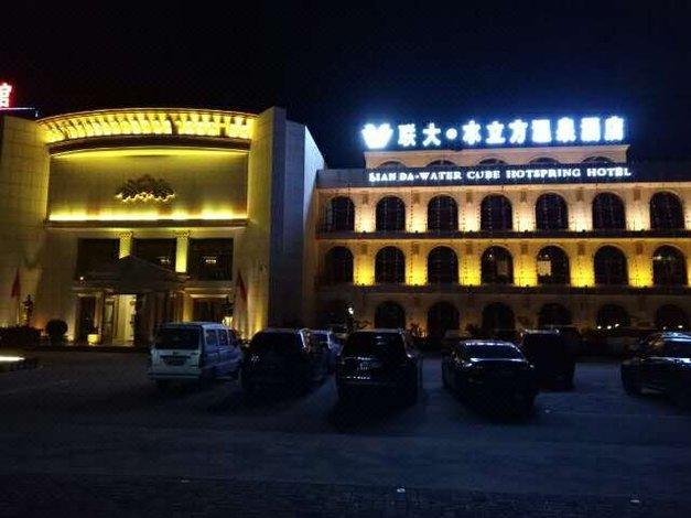 蒲城联大·水立方温泉酒店