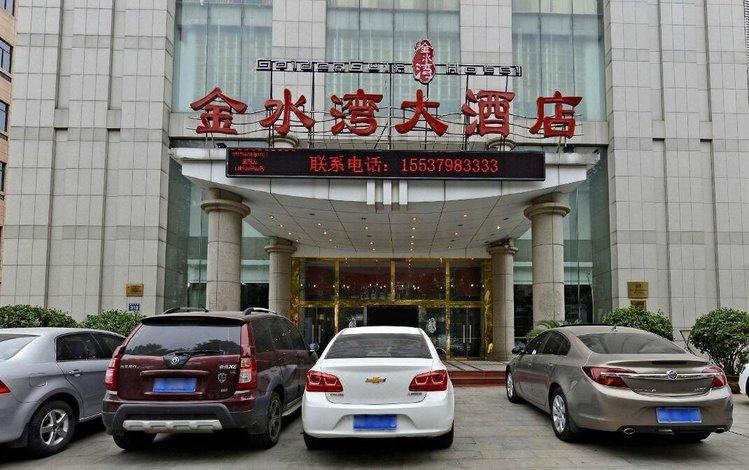 洛阳 金水湾大酒店 电话 图片合集