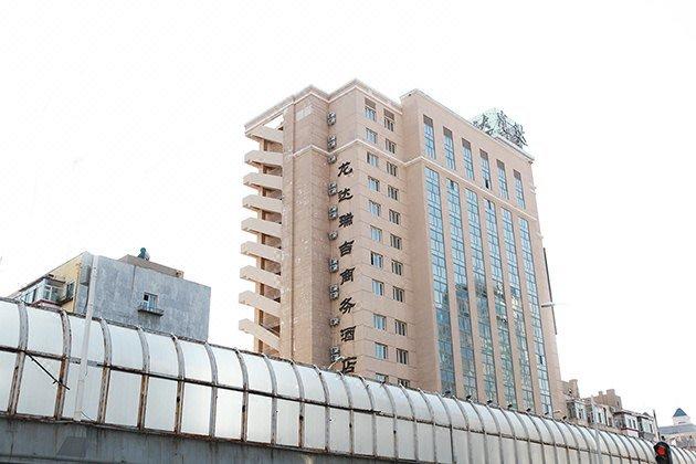 龙达瑞吉商务酒店_【哈尔滨龙达瑞吉商务酒店】地址:海城街156号 – 艺龙旅行网