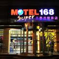 Xuzhou Motel 168 - Jianguo East Road -- Xuzhou Hotels Booking