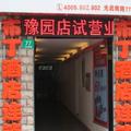 布丁酒店(上海外灘豫園復興東路店)