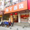 布丁酒店(南京漢中門莫愁湖地鐵站店)