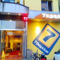 7天連鎖酒店(瀋陽三好街店)