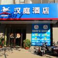 Hanting Inn( Hefei Caifu Plaza)