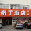 Jin's Inn Gulou - Nanjing