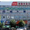 Baiyi Hotel - Lhasa