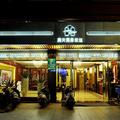 中山海天商務賓館