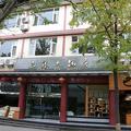 Mount Emei Sanxin Hotel