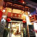 Aiyuan Hotel - Yangshuo -- Yangshuo Hotels Booking