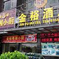 Jinyu Hotel - Dongguan