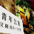 武漢漢陽造國際青年旅舍
