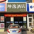 兰州坤逸精品酒店(西客站店)