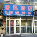 長春市民居旅店