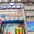 百時快捷酒店(大連港灣廣場店)