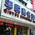 寧波琴悅商務酒店