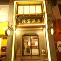 Wuyang Star Hotel - Hangzhou