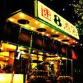 Super 8 Urumqi Ba Yin He - Urumqi