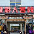 拉薩藏遊人客棧