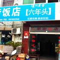 上海新街飯店