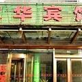 徐州漢華賓館