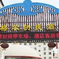 Hongger Hotel - Hohhot