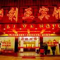 Yeliya Hotel Yiwu