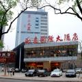 Haiyi International Hotel - Changsha