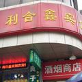 Lihexin Hostel