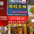 Tongcheng Hotel - Shenzhen -- Shenzhen Hotels Booking